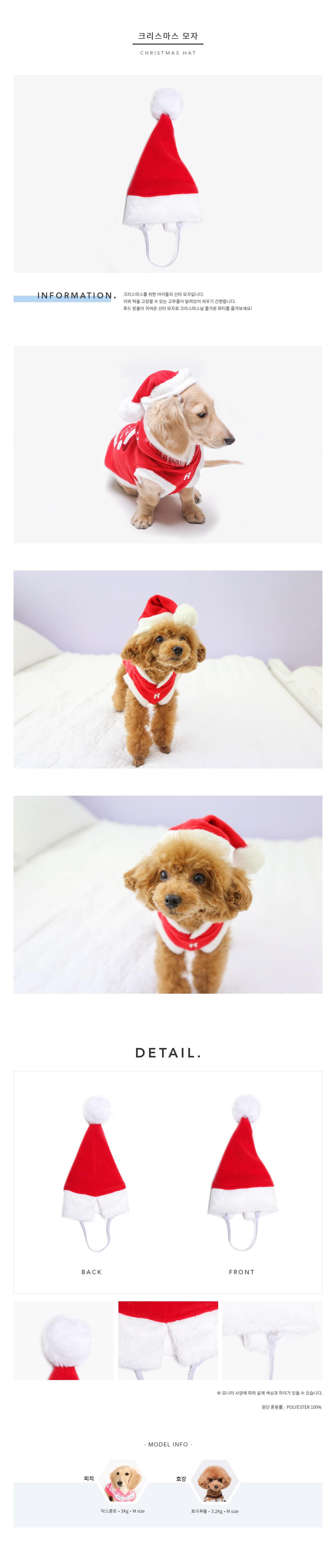 리얼펫 크리스마스 모자 강아지 산타옷 애견 크리스마스 의류 - 리얼펫, 5,000원, 의류/액세서리, 의류